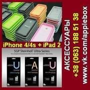 Купить аксессуары для Apple iPhone 4/4s и iPad 2 от 50 грн. Украина.