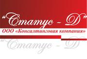 Регистрация,  внесение изменений,  ликвидация ООО,  ЧП,  СПД