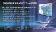 Создание сайта Киев Создание сайта Киев Создание сайта Киев