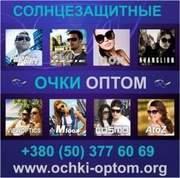 Купить Солнцезащитные очки Оптом. Украина.