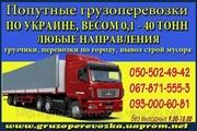 Попутные грузоперевозки киев - ЧЕРКАССЫ - киев