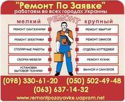 установить,  повесить карниз Киев