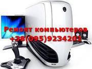 Ремонт компьютеров переустановка ОС и ПО в Борисполе