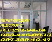Офисные перегородки Киев,  межкомнатные перегородки Киев,  перегородки
