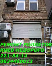 Настройка и ремонт электрических роллет Киев,  услуги по настройке