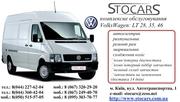Ремонт микроавтобусов  Volkswagen,  ФольксВаген,  (LT 28,  LT 35,  LT 46)