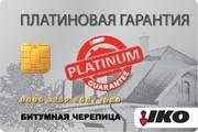 Купить двухслойную битумную черепицу IKO Cambridge в Киеве.