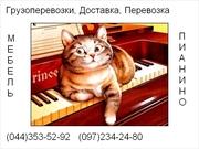 Перевозка пианино(фортепьяно)Киев .Цена