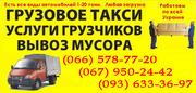 ПЕРЕСТАВИТЬ мебель,  грузчики Вышгород. ПЕРЕНЕСтИ мебель в Вышгороде