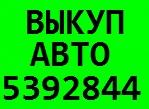 АВТОВЫКУП (044) 539 28 44 (067) 409 28 80