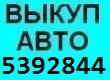 АВТОВЫКУП АВТО-ДОРОГО (067) 409 28 80  (044) 539 28 44