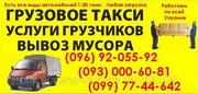 Вывоз строительного мусора Днепровский район