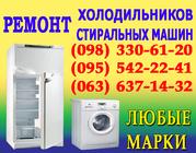 Ремонт Холодильника Вышгород. Мастер по ремонту холодильников