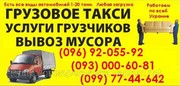 Вывоз строительного мусора Киев. Вывоз мусор в Киеве