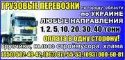Автоперевозка мотоциклов Киев. Перевезти мотоцикл,  мотоблок по Киеву