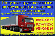 Грузоперевозки Уборочной Машины Борисполь. Перевозка техники