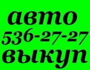 Автовыкуп. (O97) O3-OOO-O4,  (O63) 44-3O3-33,  (O99) 632-37-27 Срочный выкуп авто. Хотите быстро продать автомобиль Киев? Обращайтесь к нам Покупка авто,  за 90% от его рыночной стоимости - оформление сделки занимает всего 20 минут,  все расходы на выкуп авто