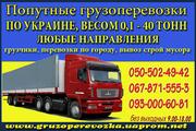 Грузоперевозки комбайна Борисполь. Перевозка трактора по Борисполю