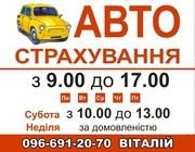 Авто страхование Киев