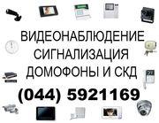 Видеонаблюдение,  сигнализация 0 (44) 5921169