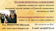 Реферати,  контрольні,  курсові,  дипломні,  дисертації,  Львів