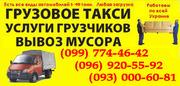 Грузоперевозки ДРОВА Вышгород. Перевозка ДРОВ,  БРУС в Вышгороде