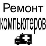 VIP Компьютерная помощь в Киеве