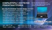 Покупка и продажа компьютера Киев Покупка и продажа компьютера Киев