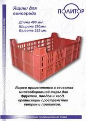 Ящики пластмассовые, тара и упаковка