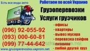 Грузчики. Разгрузка мешки Киев. Разгрузка,  выгрузка мешков в Киеве