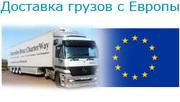 Грузоперевозки, доставка товаров из-за границы,  таможенное оформление