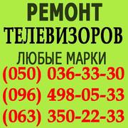 Ремонт телевизоров Киев. Отремонтировать телевизор в Киеве