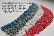 Продаж поліетилен  ПНД,  лінійний поліетилен,  поліпропілен,  полісти