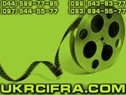 Оцифровка видео и звука в Украине