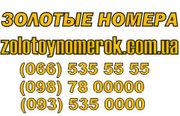 Золотые номера Украины