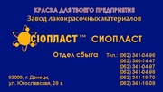 Эмаль КО-811 по городам Украины – доставка КО-811 эмаль ко811. П роизв