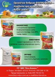 Продажа органического удобрения вся Украина