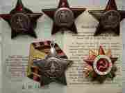Продажа награды ордена медали киев