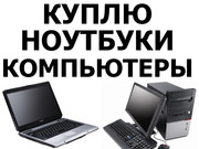 Куплю ноутбуки,  компьютеры,  мониторы в Киеве б/у и нерабочие - Дорого!