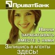 Агент-консультант Приват Банка