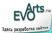 Разработка сайтов,  дизайн,  раскрутка - EVOarts.ru