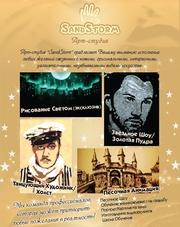 Песочная анимация,  артисты всех жанров на любой праздник!