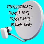 Купить спутниковое ТВ Киев Установка