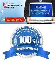 Скорая компьютерная помощь в Киеве ( ремонт компьютеров и ноутбуков )