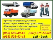 Перевезти мебель Борисполь. Перевозка мебели в Борисполе