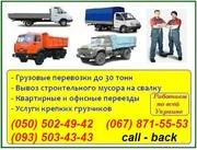 Перевозка личных вещей Вышгород. Перевезти личные вещи в Вышгороде