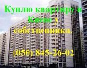 Куплю квартиру в Киеве у собственника
