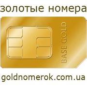 Золотые,  серебряные номера по хорошим ценам