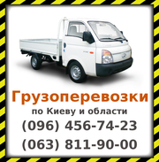 Перевозка грузов по Киеву и области.