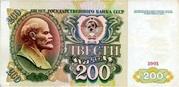 200 рублей 1991 года